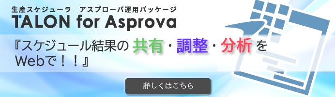 TALON for Asprovaの最新バージョンがリリースされました