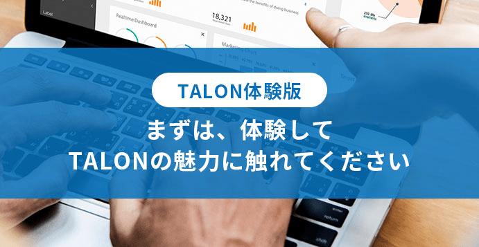 TALON体験版 まずは、体験してTALONの魅力に触れてください