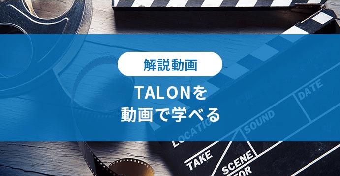 解説動画 TALONを動画で学べる