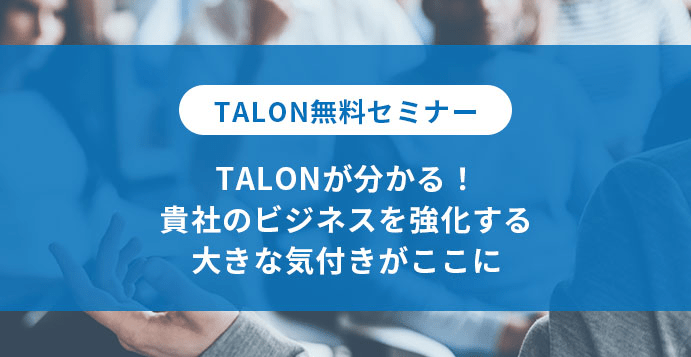 TALON無料セミナー TALONが分かる!貴社のビジネスを強化する大きな気付きがここに