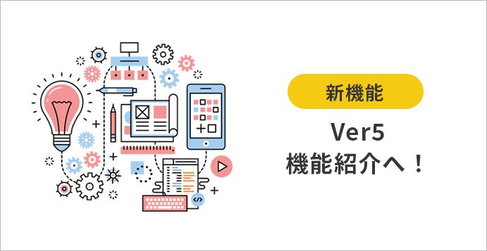 Ver5.1機能紹介