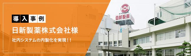 日新製薬株式会社様
